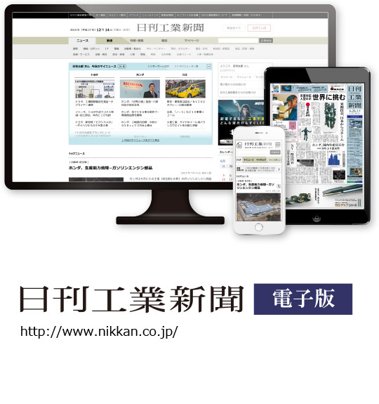 The Nikkan Kogyo Shimbun Online Edition