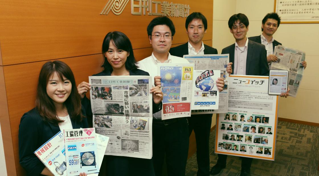 社員座談会 日刊工業新聞社の未来を語る。